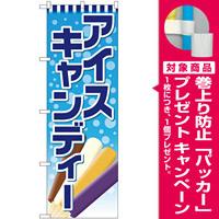 のぼり旗 アイスキャンディー (SNB-4436) [プレゼント付]