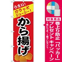 のぼり旗 から揚げ (SNB-4444) [プレゼント付]