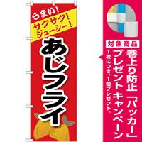のぼり旗 あじフライ (SNB-4447) [プレゼント付]