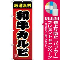 のぼり旗 和牛カルビ (SNB-4450) [プレゼント付]