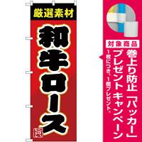 のぼり旗 和牛ロース (SNB-4451) [プレゼント付]