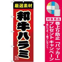 のぼり旗 和牛ハラミ (SNB-4452) [プレゼント付]