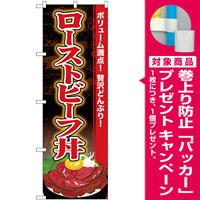 のぼり旗 ローストビーフ丼 (SNB-4454) [プレゼント付]