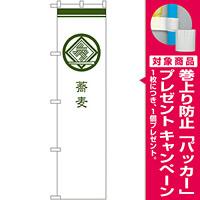 スマートのぼり旗 蕎麦 白 (SNB-958) [プレゼント付]