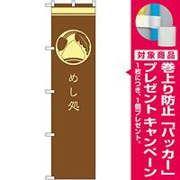スマートのぼり旗 めし処 茶 (SNB-959) [プレゼント付]