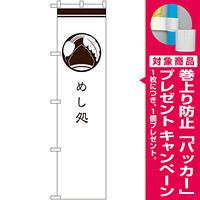 スマートのぼり旗 めし処 白 (SNB-960) [プレゼント付]