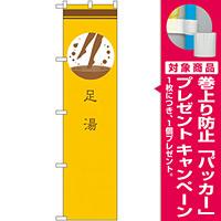 スマートのぼり旗 足湯 黄 (SNB-961) [プレゼント付]