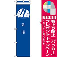 スマートのぼり旗 足湯 青 (SNB-962) [プレゼント付]