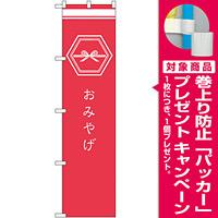 スマートのぼり旗 おみやげ ピンク (SNB-964) [プレゼント付]