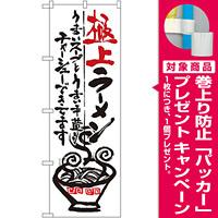 のぼり旗 極上ラーメン (SNB-969) [プレゼント付]