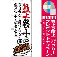 のぼり旗 極上餃子 (SNB-970) [プレゼント付]