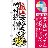 のぼり旗 極上天ぷら (SNB-974) [プレゼント付]