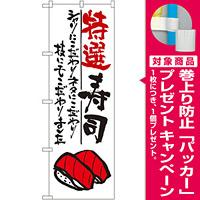 のぼり旗 特選寿司 (SNB-978) [プレゼント付]