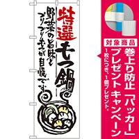 のぼり旗 特選もつ鍋 (SNB-979) [プレゼント付]