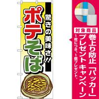 (新)のぼり旗 ポテそば 驚きの美味しさ (TR-001) [プレゼント付]