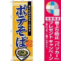 (新)のぼり旗 ポテそば (TR-002) [プレゼント付]