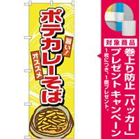 (新)のぼり旗 ポテカレーそば (TR-003) [プレゼント付]