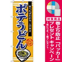 (新)のぼり旗 ポテうどん (TR-007) [プレゼント付]