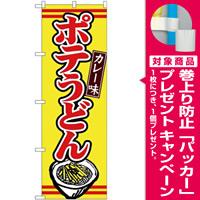 (新)のぼり旗 ポテうどんカレー味 (TR-009) [プレゼント付]