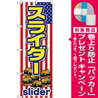 (新)のぼり旗 スライダー (slider) (TR-011) [プレゼント付]