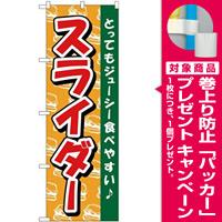 (新)のぼり旗 スライダー (TR-012) [プレゼント付]