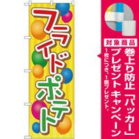 のぼり旗 フライドポテト (TR-013) [プレゼント付]