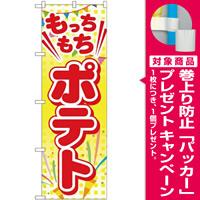 (新)のぼり旗 もっちもちポテト (TR-016) [プレゼント付]
