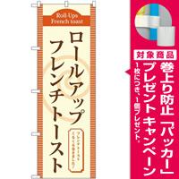 (新)のぼり旗 ロールアップフレンチトースト(茶) (TR-020) [プレゼント付]