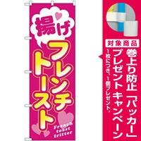 のぼり旗 揚げフレンチトースト ピンク (TR-023) [プレゼント付]