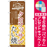(新)のぼり旗 クロワッサンたい焼 (TR-026) [プレゼント付]