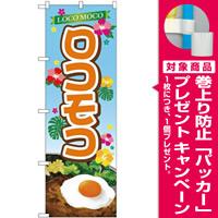 (新)のぼり旗 ロコモコ (TR-027) [プレゼント付]