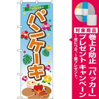 のぼり旗 パンケーキ (TR-028) [プレゼント付]