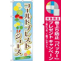 のぼり旗 コールドプレストジュース Its delicious! (TR-031) [プレゼント付]