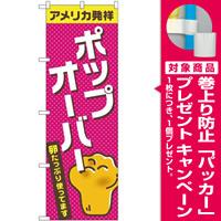 のぼり旗 アメリカ発祥 ポップオーバー (TR-042) [プレゼント付]