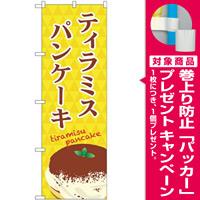 のぼり旗 ティラミスパンケーキ 黄色柄・イラスト付 (TR-046) [プレゼント付]