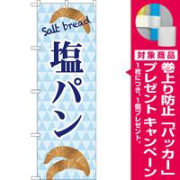 のぼり旗 塩パン Salt bread ブルーデザイン (TR-048) [プレゼント付]