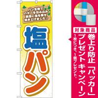 のぼり旗 塩パン パン生地でバターを包み込み・・ (TR-049) [プレゼント付]