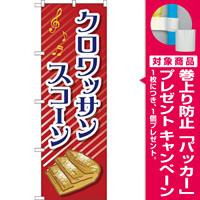 のぼり旗 クロワッサンスコーン 赤地/イラスト付き (TR-052) [プレゼント付]
