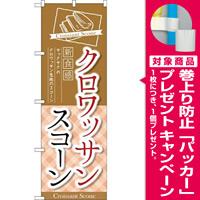 のぼり旗 クロワッサンスコーン 新食感 サックサクのクロワッサン生地のスコーン (TR-053) [プレゼント付]
