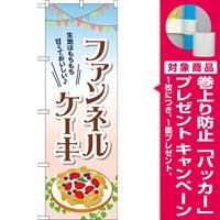 のぼり旗 ファンネルケーキ 生地はもちもち甘くておいしい♪ (TR-054) [プレゼント付]