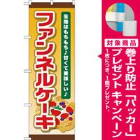 のぼり旗 ファンネルケーキ 上下茶色帯デザイン (TR-055) [プレゼント付]