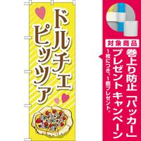 (新)のぼり旗 ドルチェピッツァ (TR-058) [プレゼント付]