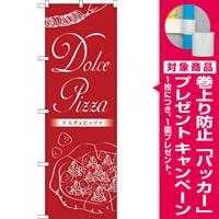 (新)のぼり旗 Dolce Pizza ドルチェピッツァ (TR-059) [プレゼント付]
