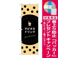 のぼり旗 タピオカ タピオカドリンク (TR-069) [プレゼント付]