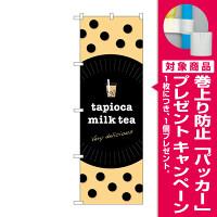 のぼり旗 タピオカ tapioca milk tea (TR-072) [プレゼント付]