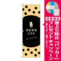 のぼり旗 タピオカ タピオカソフト (TR-073) [プレゼント付]