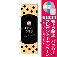 のぼり旗 タピオカ タピオカかき氷 (TR-074) [プレゼント付]