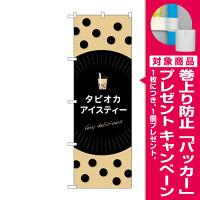 のぼり旗 タピオカ タピオカアイスティー (TR-075) [プレゼント付]