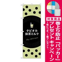 のぼり旗 タピオカ タピオカ抹茶ミルク (TR-076) [プレゼント付]
