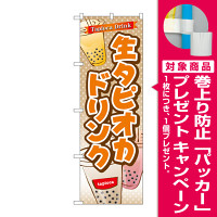 のぼり旗 タピオカ 生タピオカドリンク (TR-083) [プレゼント付]